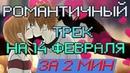 РОМАНТИЧНЫЙ трэк ЗА 2 минуты ПРОСТОЙ гайд для новичков к 14 февраля