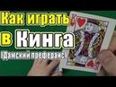 Как Играть в КИНГ (Дамский Преферанс) - Карточная Игра Кинг - Как Играть в Кинга кинг