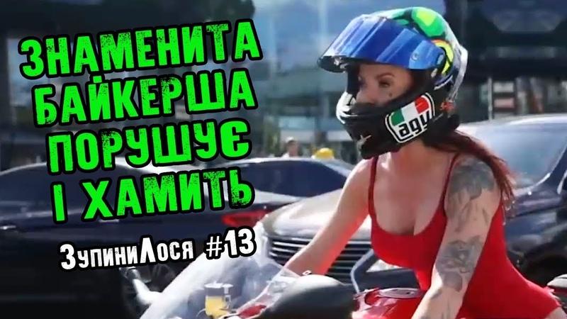 ЗупиниЛося №13. Сексизм, поліція і паркування в смузі МТ (Київ)