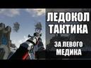 WARFACE СПЕЦОПЕРАЦИЯ ЛЕДОКОЛ ПРОФИ. ТАКТИКА ЗА ЛЕВОГО МЕДИКА