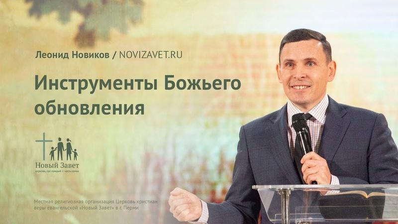 Леонид Новиков: Инструменты Божьего обновления (3 июня 2018)