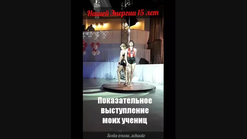 Показательное выступление учениц - Любы и Саши / Pole Dance / Наша Энергия - Дзержинск