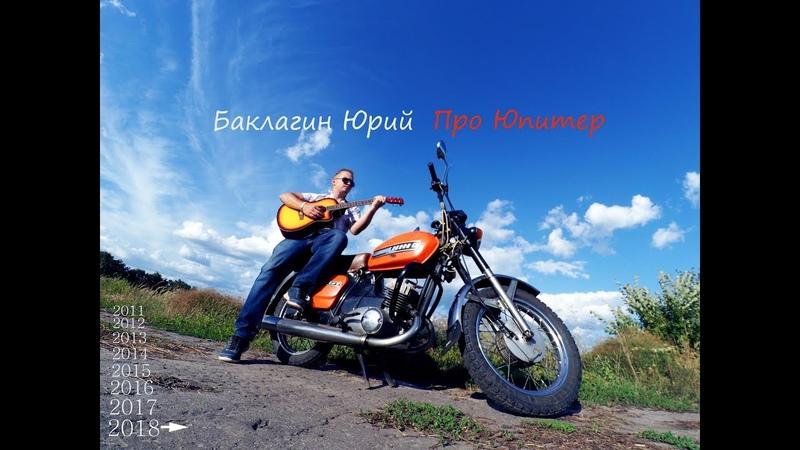 Баклагин Юрий - Про Юпитер