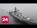 Восток-2018: эпизоды из Хабаровского края и Берегового моря - Россия 24