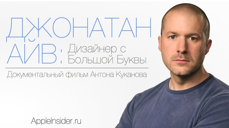 Джонатан Айв Дизайнер с большой буквы