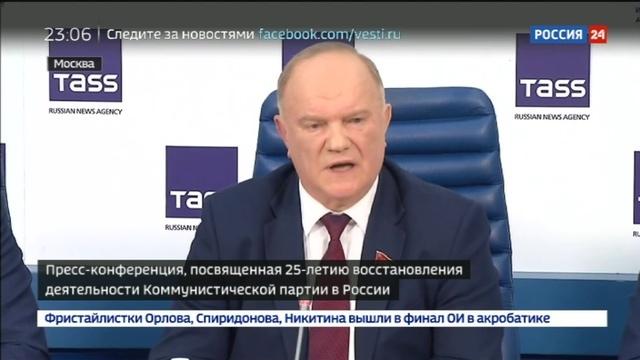 Новости на Россия 24 • В Москве отметили 25-летие восстановления деятельности компартии в России