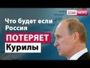 Что будет если РОССИЯ ПОТЕРЯЕТ КУРИЛЫ? Россия 2018