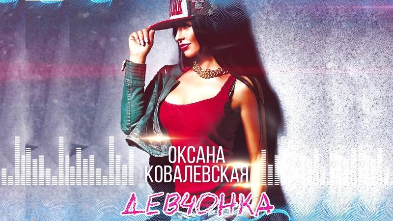 Оксана Ковалевская «Краски» - Девчонка (Dj Sasha Born Remix) [2019]
