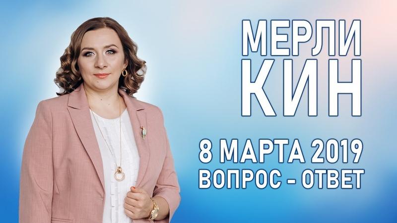 Мерли Кин | Вопрос-ответ | Семинар в Москве 08-03-2019
