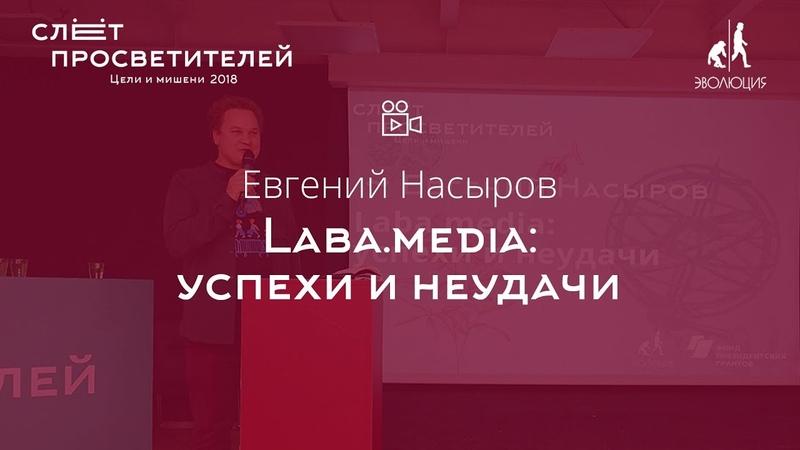 Евгений Насыров «Laba.media: успехи и неудачи»