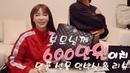 언박싱 뷰 l 엄마,아빠에게 새해선물로 600만원어치 명품 사드렸어요 ! | WINTER