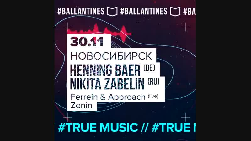 Ballantine's True Music NSK