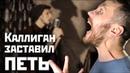 Конкурс от John Kalligan и Fender, Вадик Углов (Импровизация с песнями) - Say My Name (rus cover)