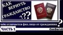 Как вернуть гражданство часть 1 Чем отличается физ лицо от гражданина ConServA мывместе