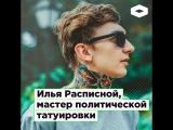 Илья Расписной, мастер политической татуировки | ROMB