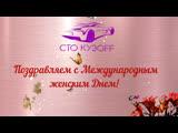 Кузовной ремонт Новосибирск. С Международным женским днем!