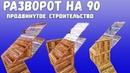 КАК СТРОИТЬ РАЗВОРОТ НА 90 в ФОРТНАЙТ (быстрое и продвинутое строительство)