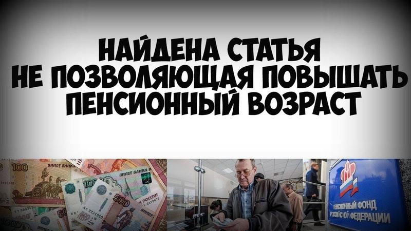 Найдена статья не позволяющая повышать пенсионный возраст