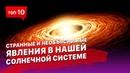 10 странных и необъяснимых явлений в нашей Солнечной системе