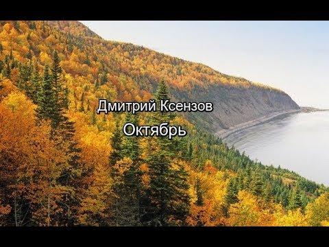 Дмитрий Ксензов Октябрь