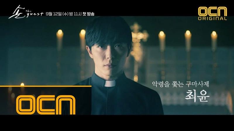 The guest [캐릭터 예고] 악령을 쫓는 구마사제 최윤(김재욱) 180912 EP.0