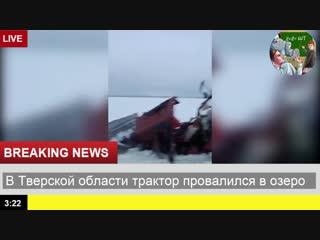 Тонущий трактор в Тверской области