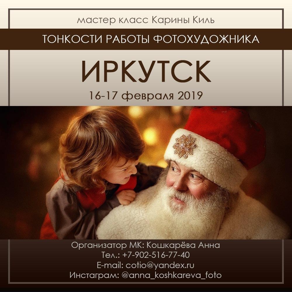 Афиша Мастер Класс Карины Киль в Иркутске