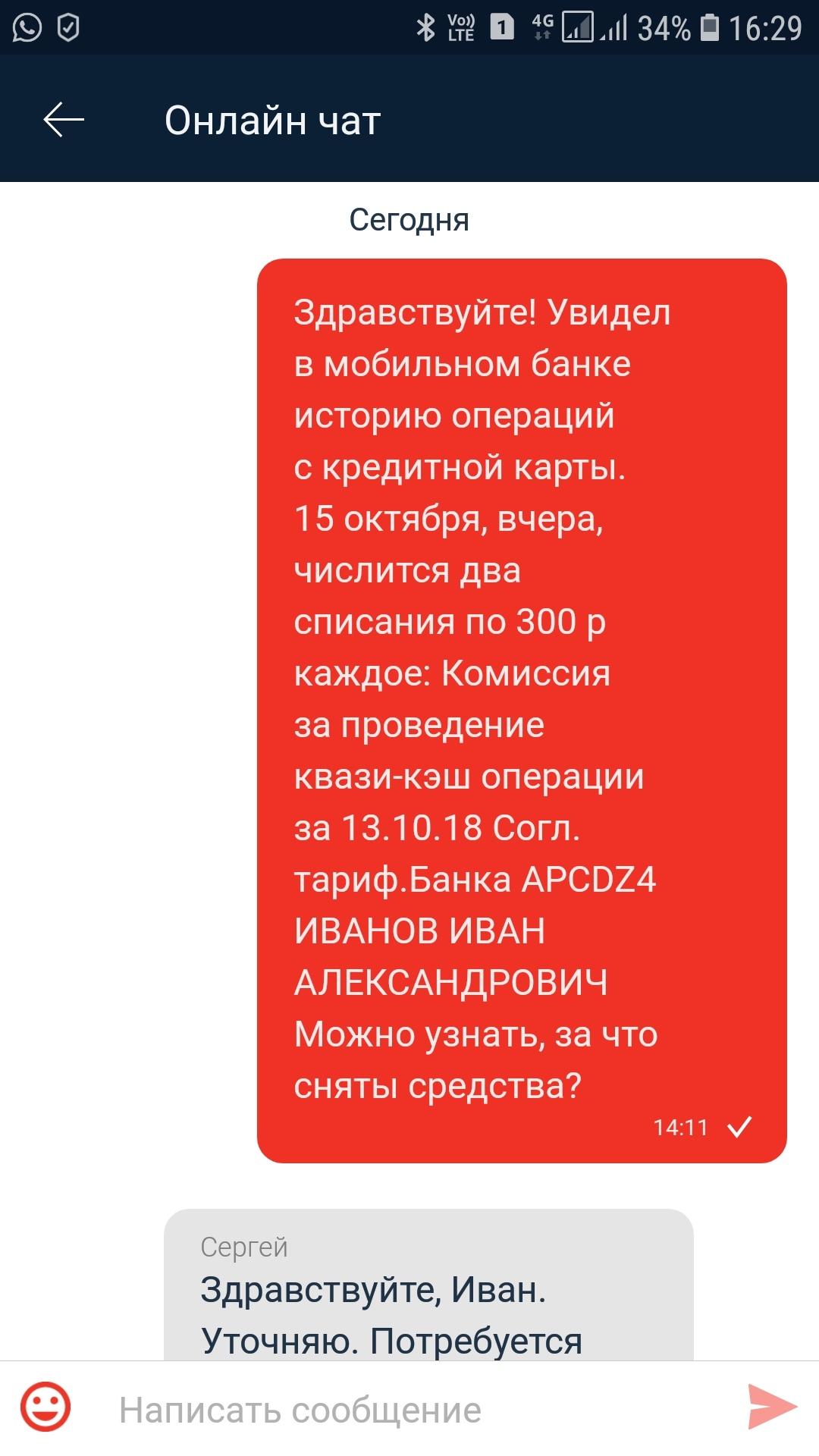 c02659cac7433 Отзывы о Альфа-Банке, мнения пользователей и клиентов банка | Банки.ру