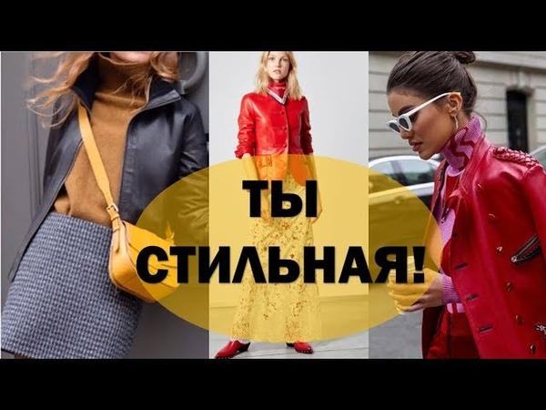 МОДНЫЕ КУРТКИ 2019💕ВЕСНА-ЛЕТО 💕 ТЕНДЕНЦИИ МОДЫ💕 ФОТО 💕 TREND JACKET 2019