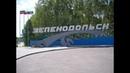 Поездка в Зеленодольск