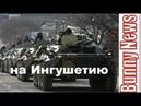 Москва направила ВОЕННУЮ ТЕХНИКУ в ИНГУШЕТИЮ. Россия, Крым, Сирия-Изгои держатся вместе