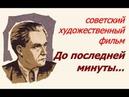 До последней минуты ☭ Ярослав Галан ☆ СССР ☭ Одесская киностудия ☆ Украина Львов УССР.