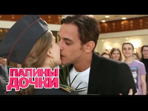 Романтичные признания в любви Папины дочки Сериал ко Дню святого Валентина Комедийный сериал
