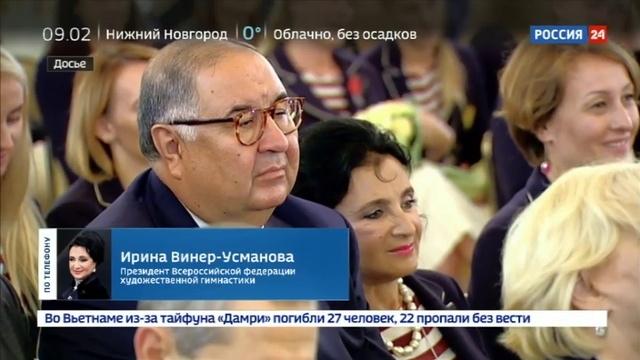 Новости на Россия 24 • Винер-Усманова присоединилась к Команде Путина еще за 20 лет до ее создания