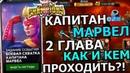 ЗАДАНИЕ КАПИТАН МАРВЕЛ 2 ГЛАВА! КАК И КЕМ ПРОХОДИТЬ Marvel Битва Чемпионов