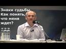 Знаки судьбы, Как понять, что меня ждет? Торсунов О.Г. Екатеринбург 28.04.2018
