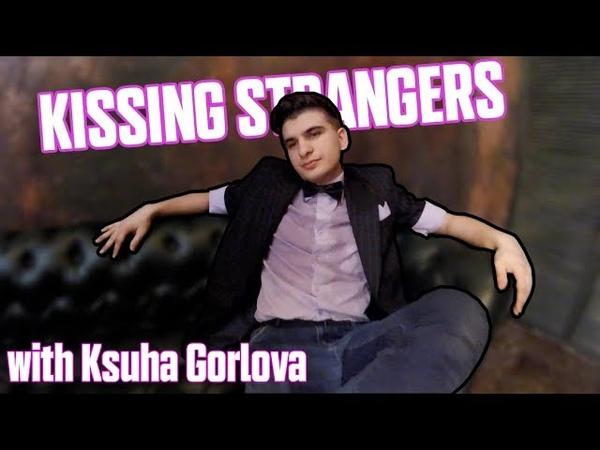 Just Dance 2018 l Kissing Strangers - DNCE feat Nicki Minaj l by DeaDan and Ksuha Gorlova