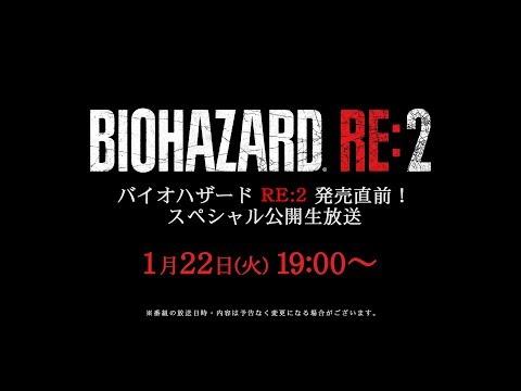 『バイオハザード RE:2』発売直前!スペシャル公開生放送