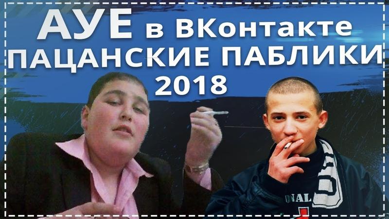 Пацанские АУЕ паблики в ВК Извинения за избиение г.Мурманск