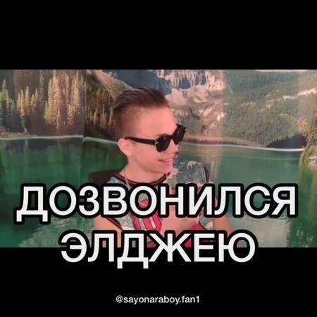 "ЭЛДЖЕЙ ФАН on Instagram ""😱😱😱 @novikov_019_ @cherocky_ @sergeydonets @danilallj @sayonaralive @archeversace ——————————— @sayonaraboy.fan1 @sayon..."