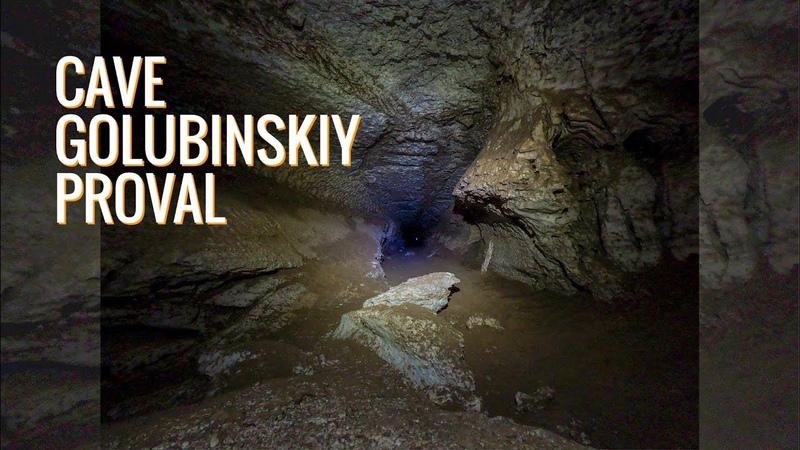 Cave Golubinskiy proval | Пещера Голубинский провал