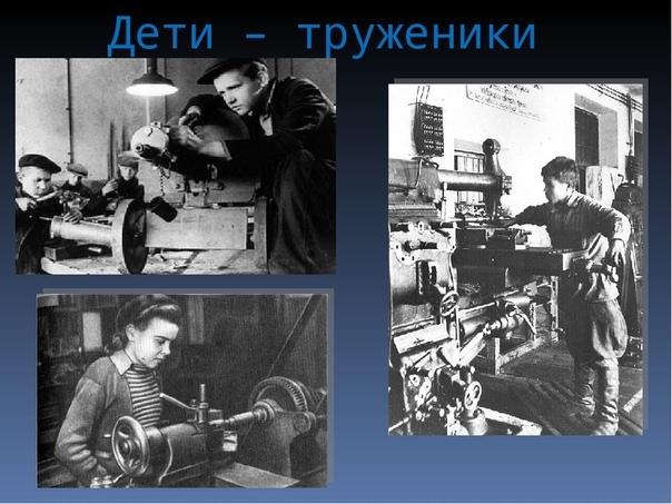Дети труженики тыла в годы Великой Отечественной войны