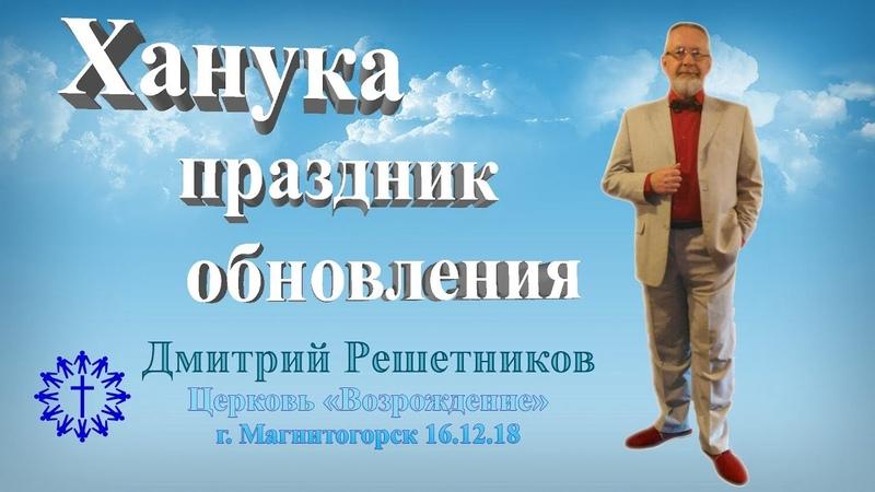 16.12.18 Ханука - праздник обновления Дмитрий Решетников Церковь Возрождение, г. Магнитогорск