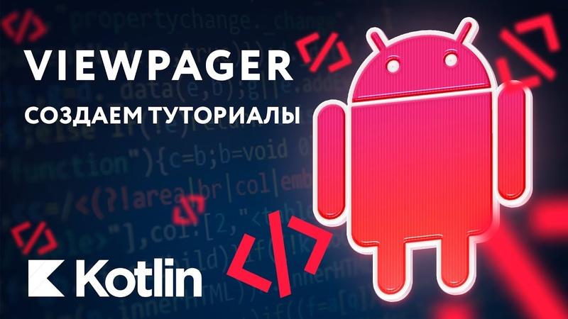 ViewPager - создание простого туториала в Android [RU, Kotlin] / Мобильный разработчик