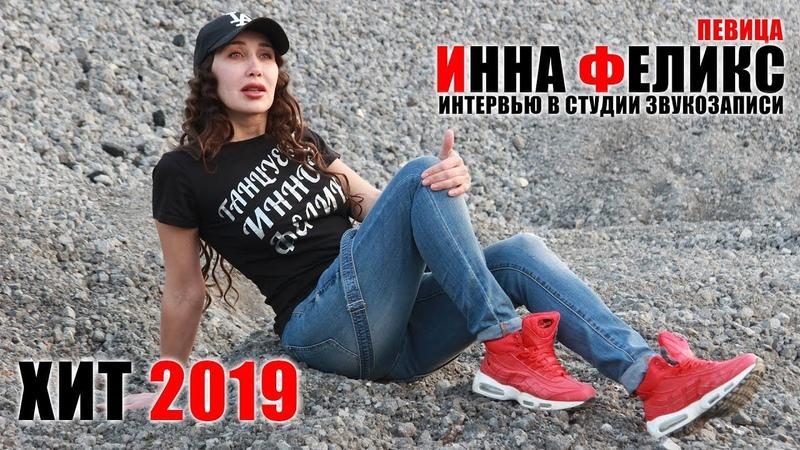 Певица Инна Феликс интервью новинка хит 2019 Dfm