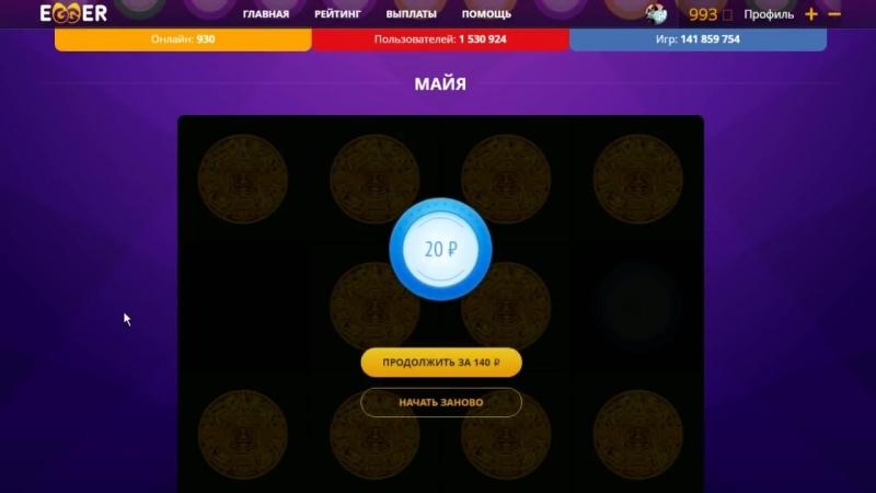 [Лучшие сайты для заработка денег] НОВЫЙ взлом денежных кейсов EGGER ЯЙЦА, Вывел 13к !