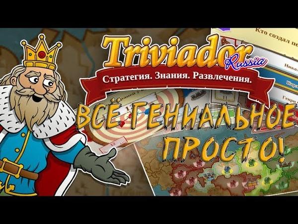 Всё Гениальное - Просто   Монтаж по Triviador Russia