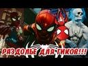 ВСЕ КОСТЮМЫ SPIDER MAN PS4