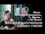 Николай Караченцов &amp Павел Смеян (1982). Одним прибавочная стоимость Трест, который лопнул