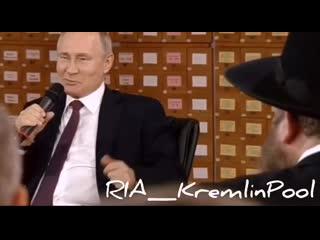 Путин пошутил про евреев и деньги в Крыму